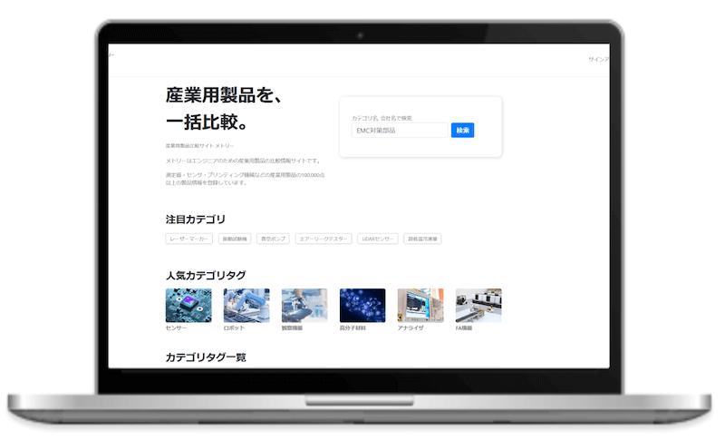 メトリーサイトイメージ