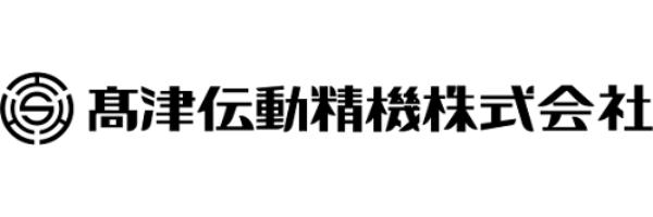 ?津伝動精機株式会社