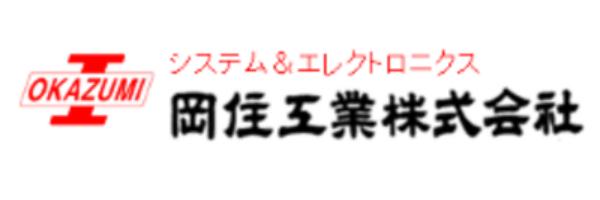 岡住工業株式会社