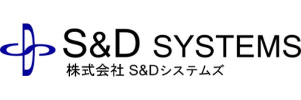 株式会社S&Dシステムズ