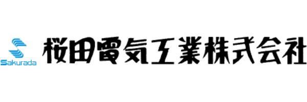 桜田電気工業株式会社
