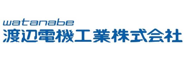 渡辺電機工業株式会社