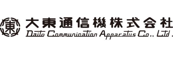 大東通信機株式会社