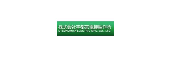 株式会社宇都宮電機製作所