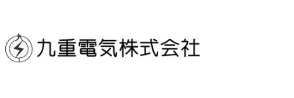 九重電気株式会社