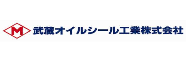 武蔵オイルシール工業株式会社