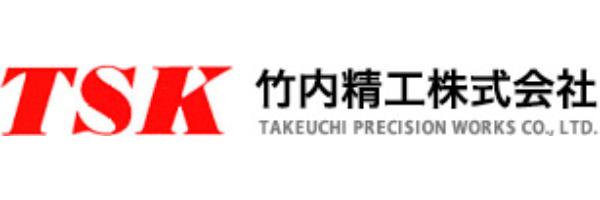 竹内精工株式会社