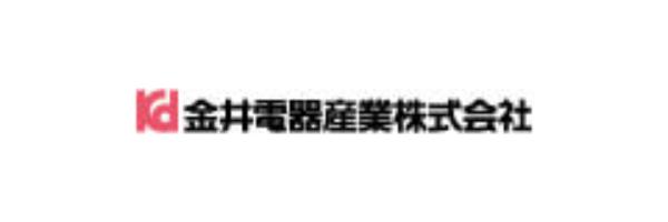 金井電器産業株式会社