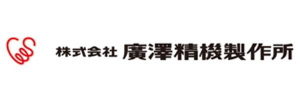 株式会社廣澤精機製作所