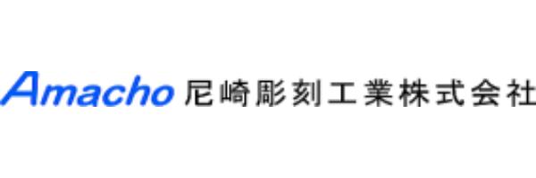 尼崎彫刻工業株式会社