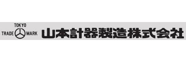 山本計器製造株式会社