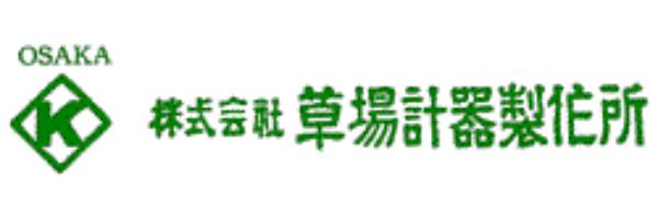 株式会社草場計器製作所