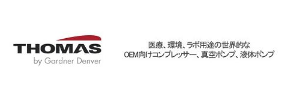 ガードナー・デンバー株式会社-ロゴ