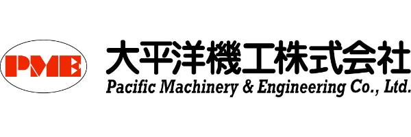 太平洋機工株式会社
