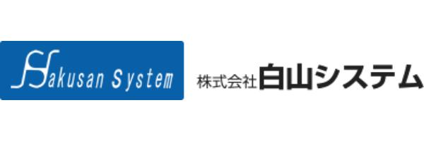 株式会社白山システム
