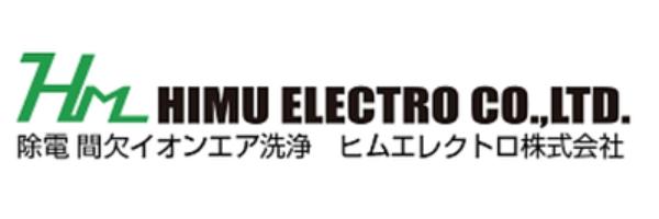 ヒムエレクトロ株式会社-ロゴ