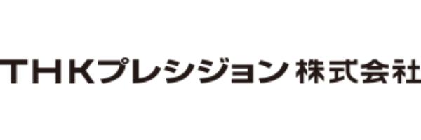 THKプレシジョン株式会社