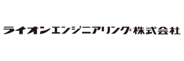 ライオンエンジニアリング株式会社