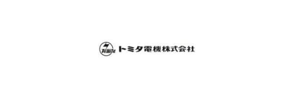トミタ電機株式会社