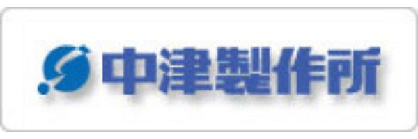 株式会社中津製作所