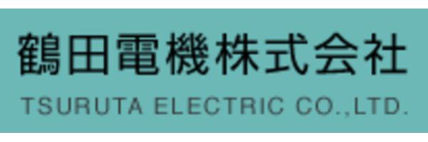 鶴田電機株式会社