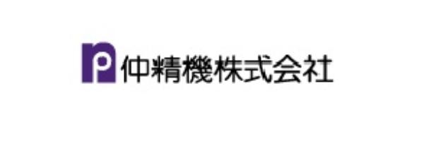 仲精機株式会社