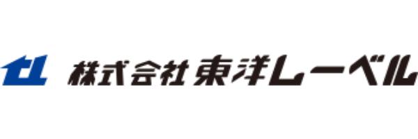 株式会社東洋レーベル
