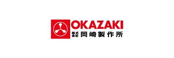 株式会社岡崎製作所