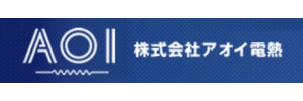 株式会社アオイ電熱-ロゴ