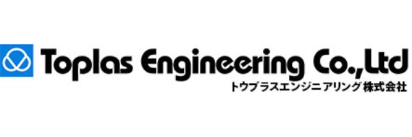 トウプラスエンジニアリング株式会社