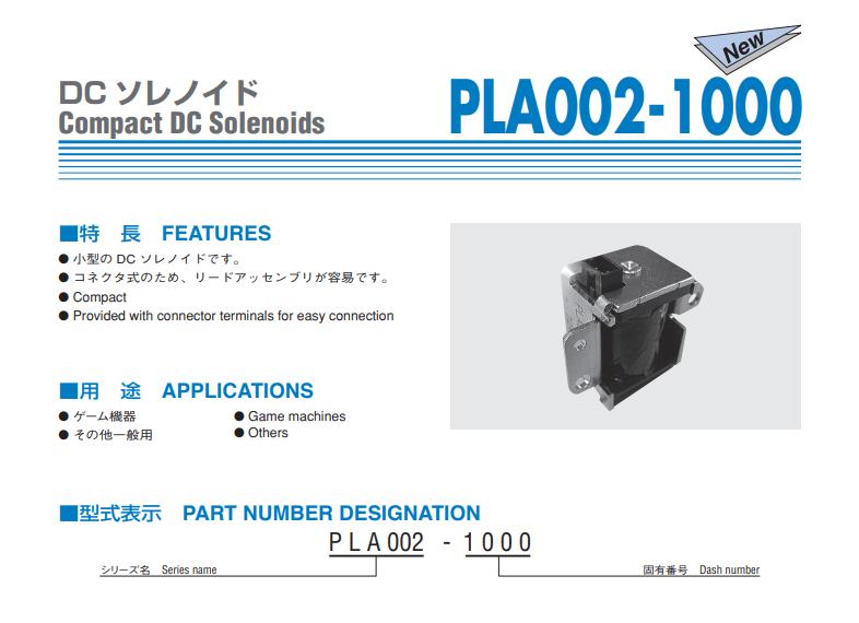 DC ソレノイド PLA002-1000