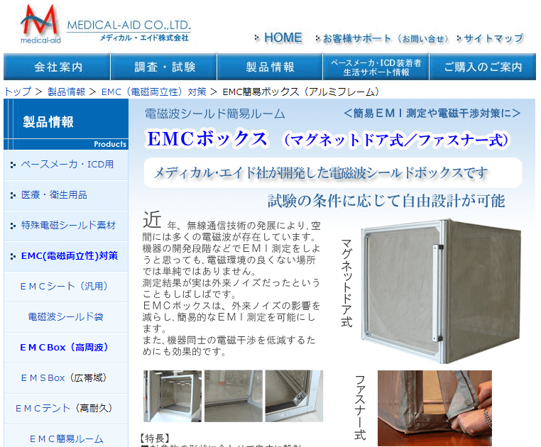 EMC Box(高周波)
