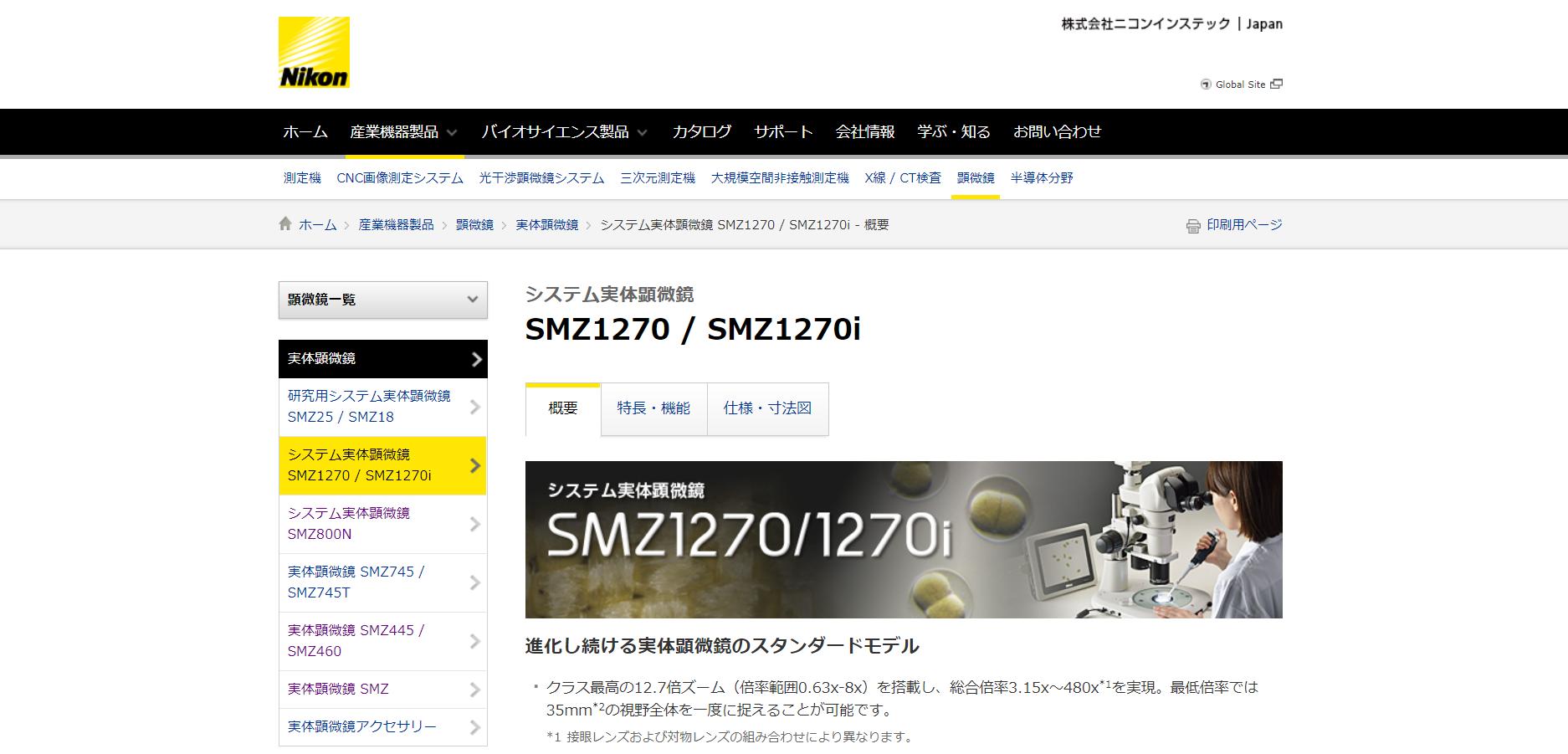 システム実体顕微鏡 SMZ1270 / SMZ1270i