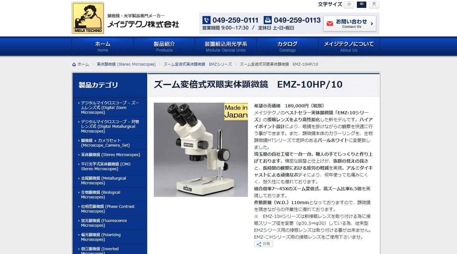 ズーム変倍式双眼実体顕微鏡 EMZ-10HP/10