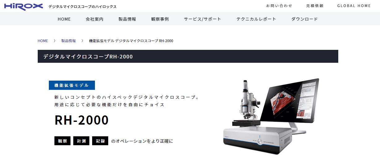 RH-2000