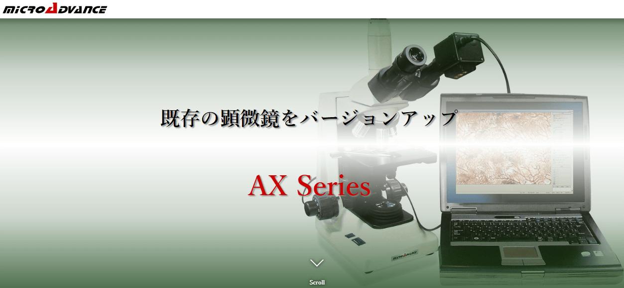 AX Series