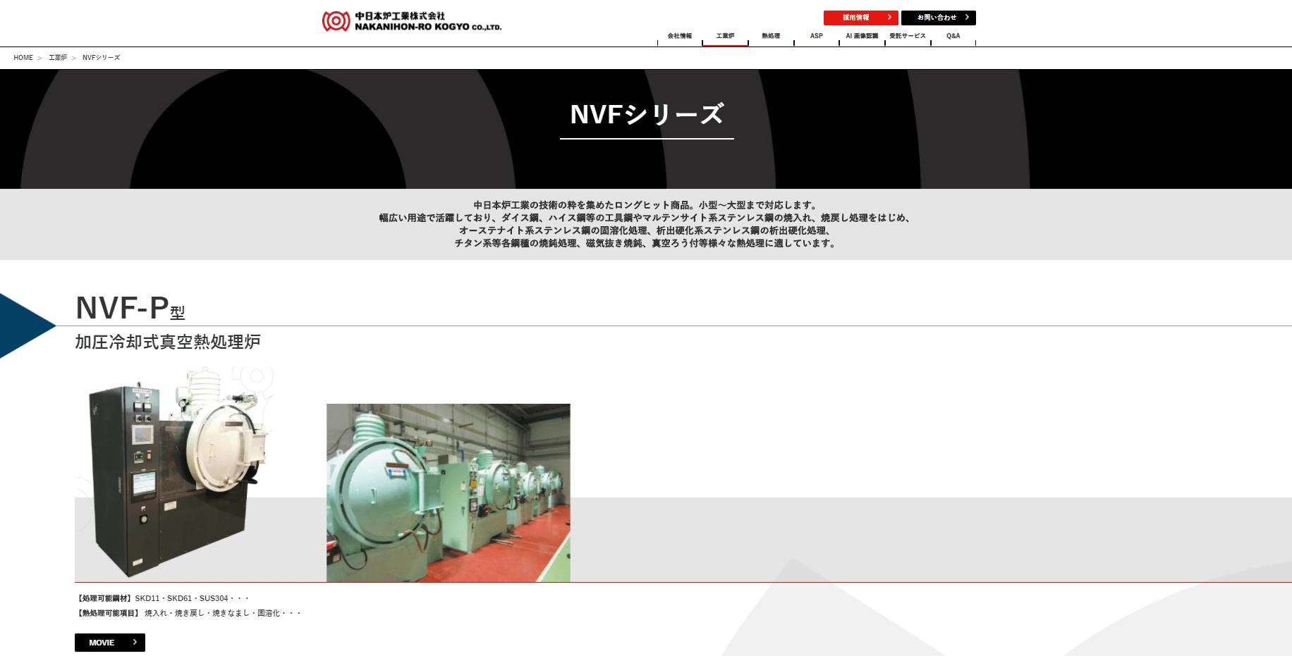 NVF-P型 加圧冷却式真空熱処理炉
