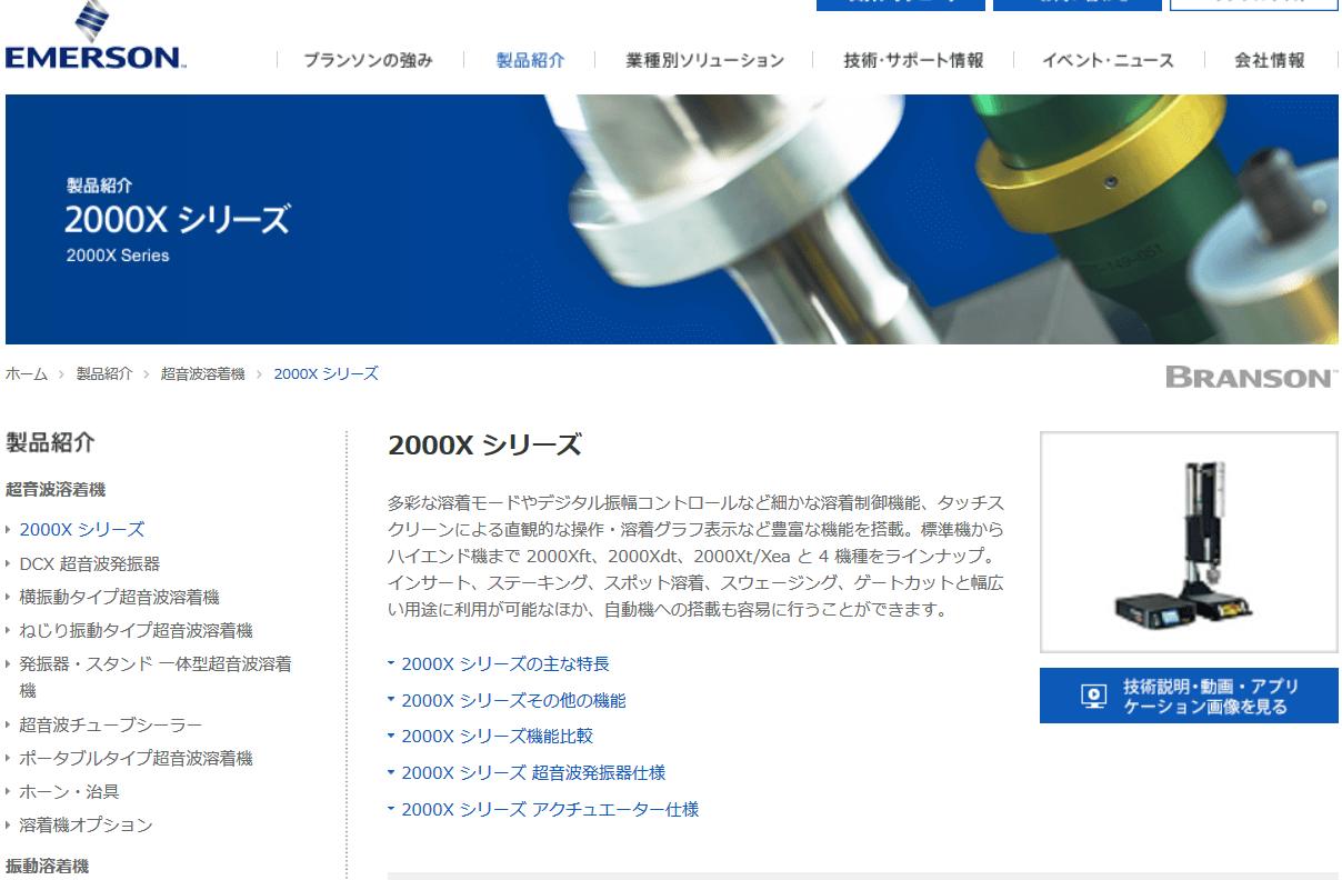 2000X シリーズ