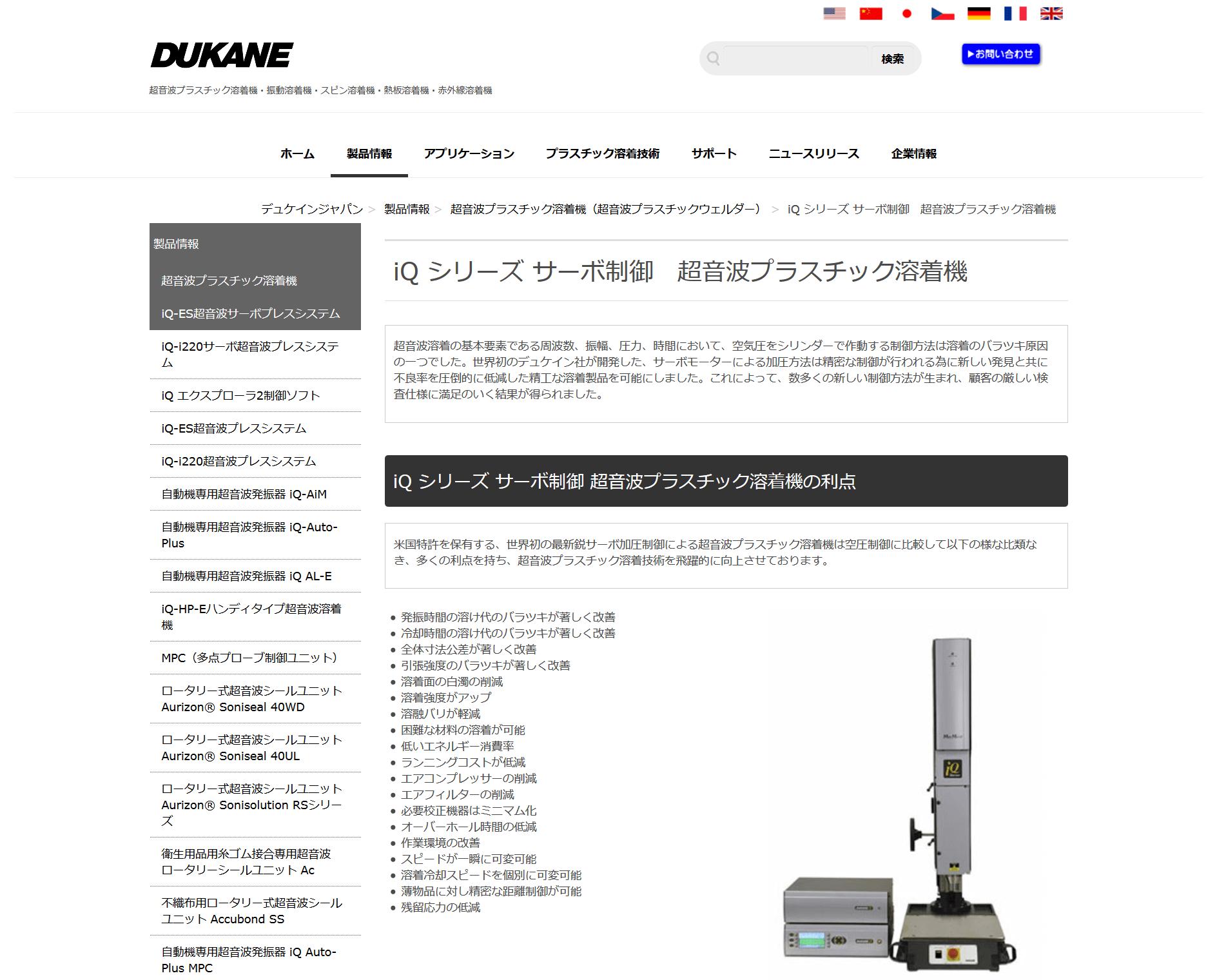 iQ-ES超音波サーボプレスシステム