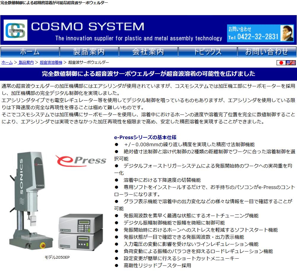 e-Pressシリーズ