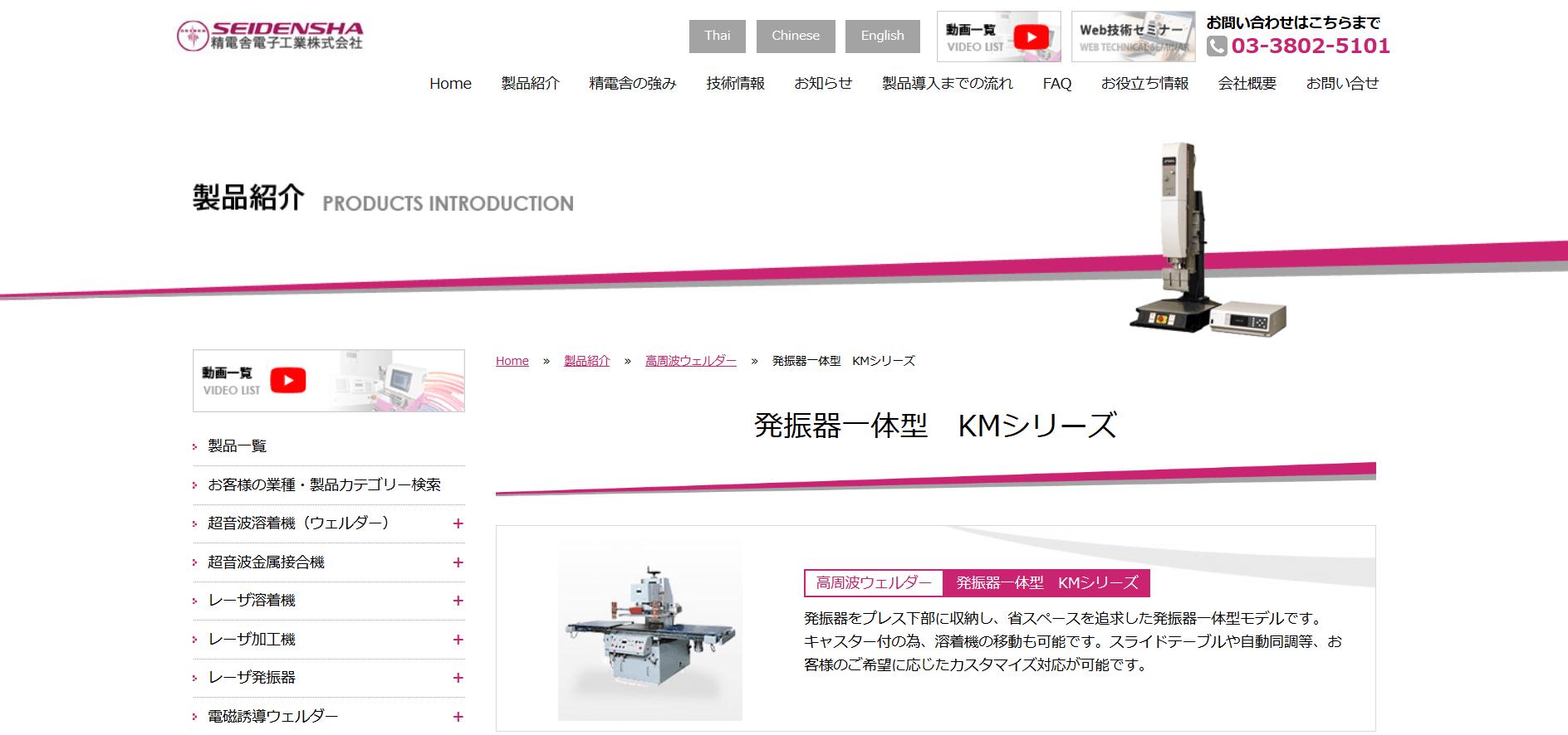 発振器一体型 KMシリーズ