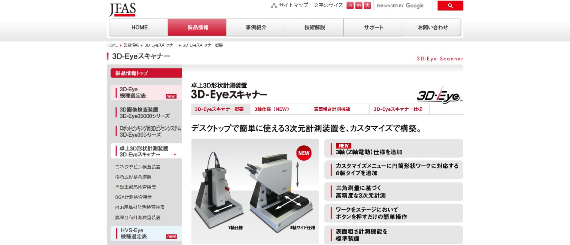 3D-Eyeスキャナー