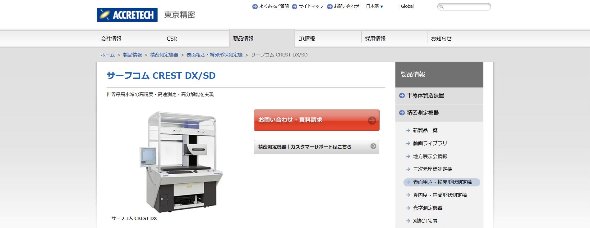サーフコム CREST DX/SD