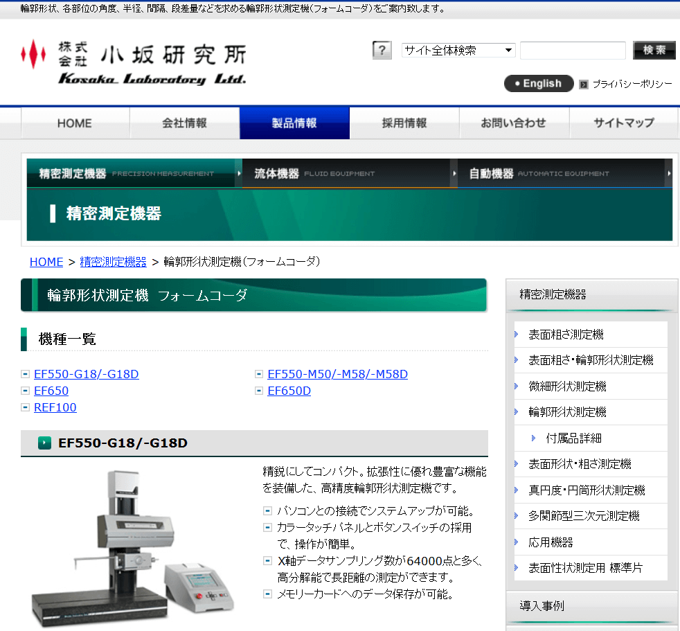 EF550-G18/-G18D