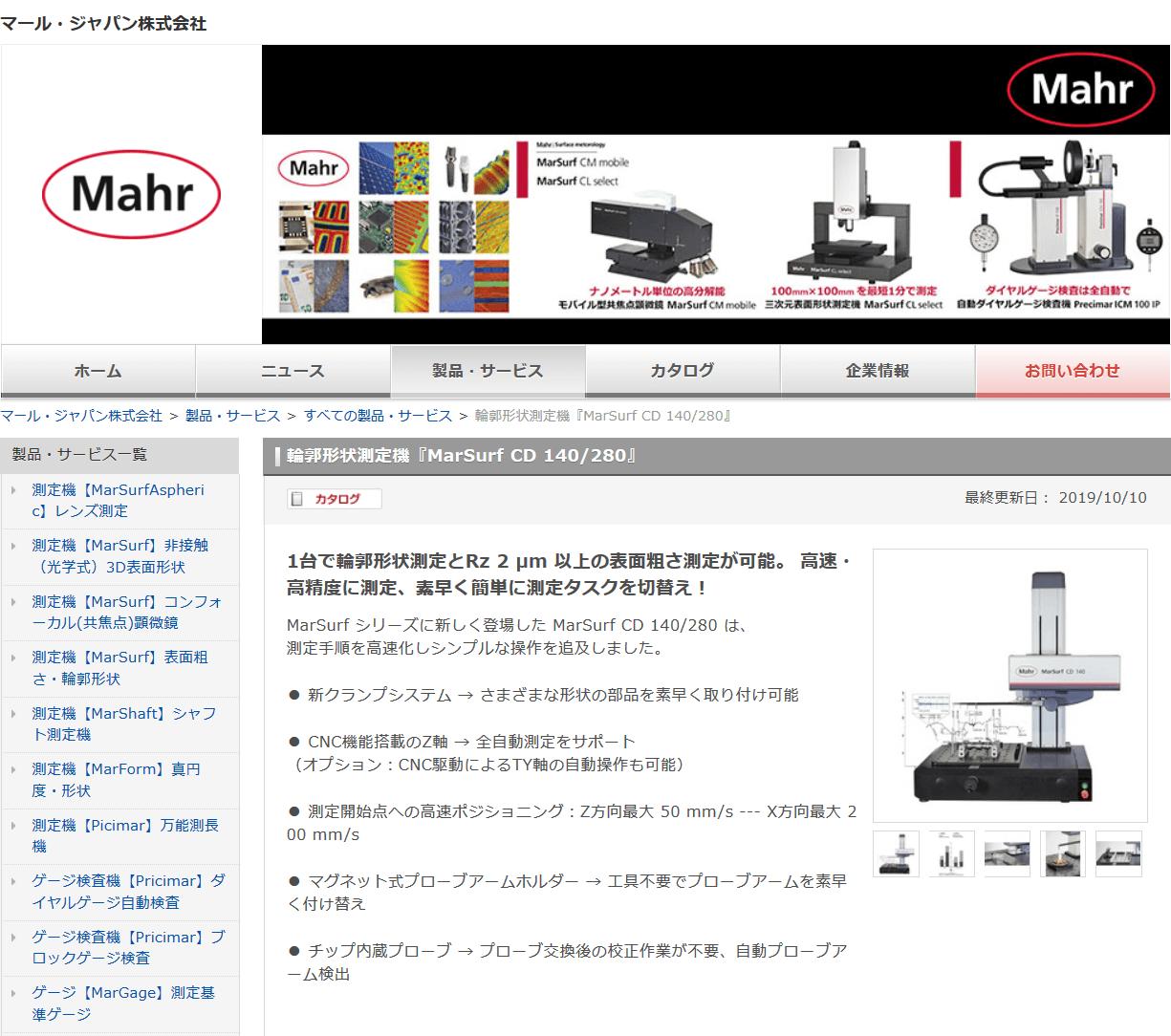 輪郭形状測定機 MarSurf CD 140/280シリーズ