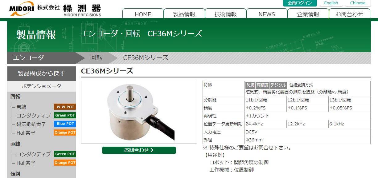 CE36Mシリーズ