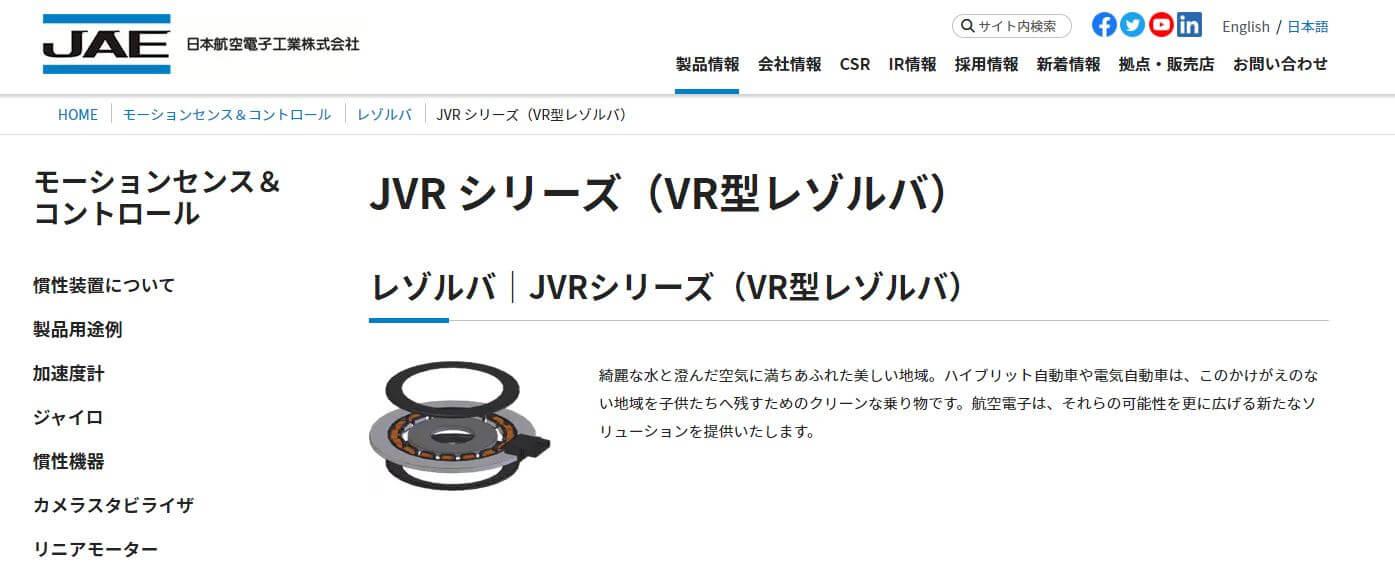 JVRシリーズ