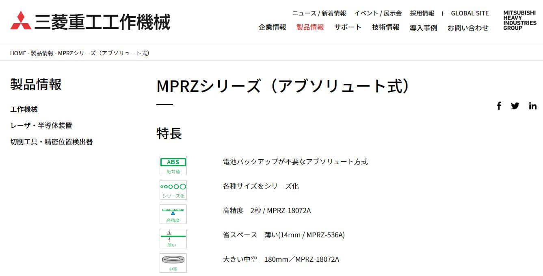 MPRZシリーズ