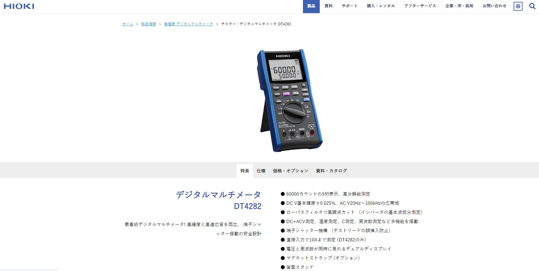 デジタルマルチメータ DT4282