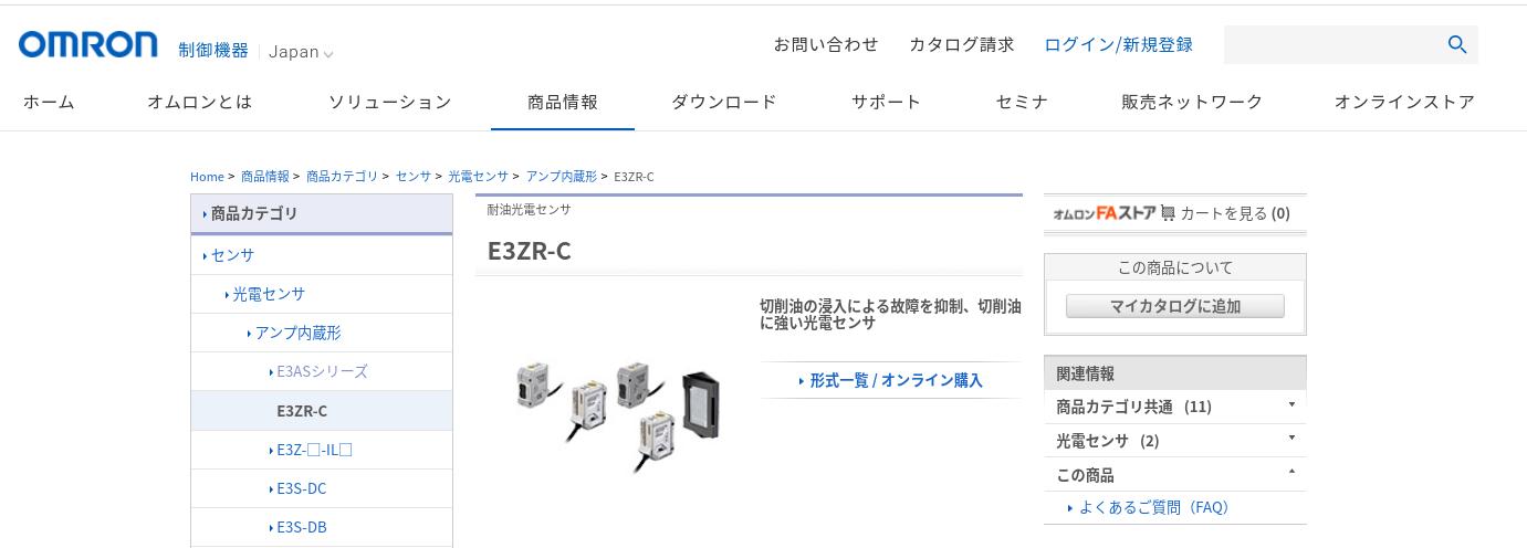 E3ZR-C